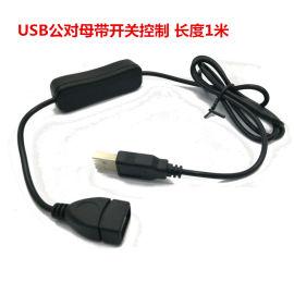 2米带开关USB延长线USB公对母数据延长线