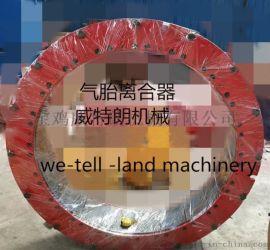 LT钻机绞车离合器系列总成