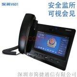 監獄視頻語音對講設備V601可視電話機
