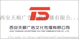 西安形象墙|公司形象|广告墙|设计制作安装