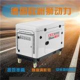 电启动8kw小型柴油发电机组