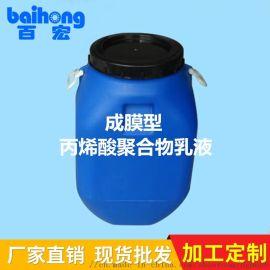厂家热  水性高光树脂 印刷乳液 T-98713