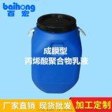 廠家熱賣 水性高光樹脂 印刷乳液 T-98713