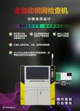 全自动钢网检查机成行业最热品牌
