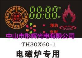 深圳家电专用数码管,数码管家用净水机