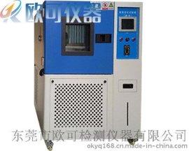 橡胶臭氧老化试验机 臭氧加速老化试验机厂家生产