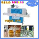 UV固化机哪家好 UV固化机LH-PR厂家批发印后处理设备UV油墨UV固化机
