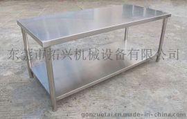 东莞净化不锈钢工作台,东莞洁净不锈钢作业台定做