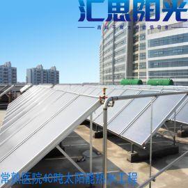 平板太阳能热水工程,汇思阳光