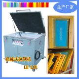 广东立式晒版机 中小型企业快速挣钱项目LH-L00 立式晒版机
