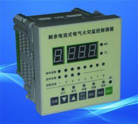厂家直销分体式电气火灾监测火灾监控96型电气火灾面板嵌入式数码