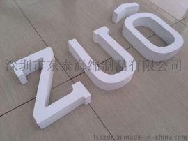 EVA字母logo东泰海绵