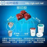 環保加成型移印矽膠 好脫模移印膠漿