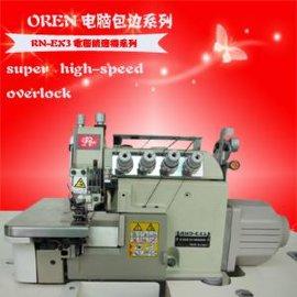 日本奧玲毛巾锁边机  RND-EX3自动包缝机