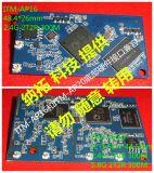 兩款高性能QCA9531無線AP模組ITM-AP16/ITM-AP20