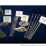 斯米克(飞机牌)磷铜钎料L201