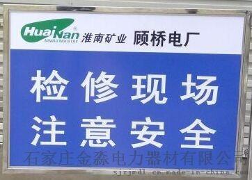 金淼电力生产销售指示牌 交通指示牌 安全指示牌