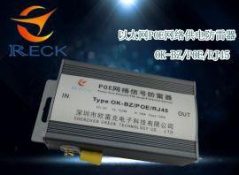 深圳欧雷克防雷 POE网络防雷器 单口网络POE供电防雷器