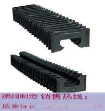 专业订做FQ型风琴式机床导轨防护罩(皮老虎)生产厂家直销