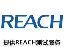 REACH法规168项价格