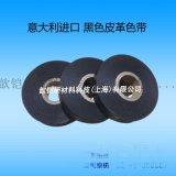 皮革色带生产厂家 打皮革 黑色 量革机色带 15 16mm*100m