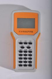 IC卡手持移动式消费机