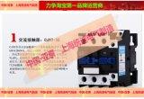 cjx2系列交流接触器 交流接触器