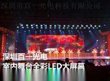高清舞臺租賃全綵LED顯示屏-P3.91 P4.81