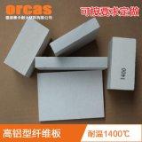 Orcas 奥卡 AK-33 高铝型硅酸铝陶瓷纤维板