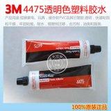 3M 4475膠水|3M透明膠|3M工業膠水 現貨供應