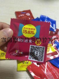 避孕套式糖果包装 礼品避孕套 企业营销广告袋