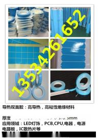 专业导热双面胶,导热硅胶(片),导热硅脂灌封胶,人工石墨片等材料供应商