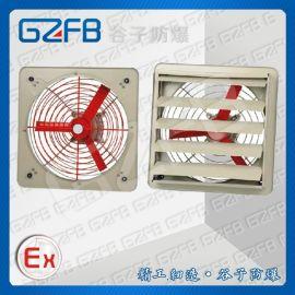 直销优质AFG防爆壁式排风扇220V
