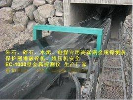 石料厂专用高锰钢感应报警器