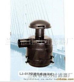 供应重型设备油浴式空气滤清器总成(配套北京)