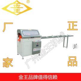 广州金王JM角码自动切割机角码机断桥铝门窗加工设备