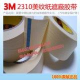 供应3M 2310美纹纸胶带 3M耐高温胶带
