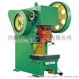 上海冲床 80吨固定台式钢板冲床 J21-80T床身钢板焊接冲压设备