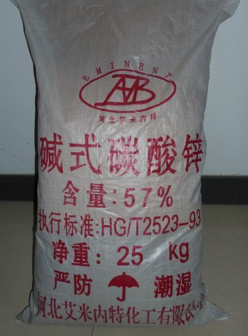 供应艾米内特碱式碳酸锌工业级