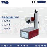 深圳小型鐳射打標機光纖20w攜帶型塑膠金屬不鏽鋼鋁材鐳雕打碼機