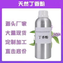 批量供应天然**丁香酚 天然植物精油 香料油香水化妆品皂用香精