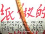 紙絲針通繩,彈力紙貸繩,紡織提貸繩,針織紙繩,針織帽帶紙繩,
