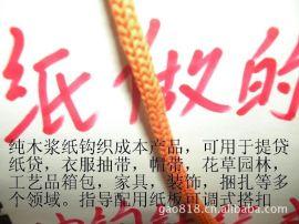 纸丝针通绳,弹力纸贷绳,纺织提贷绳,针织纸绳,针织帽带纸绳,