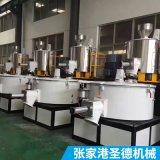 廠家供應PVC粉體高速混合機 塑料混料機攪拌機高速混合機組