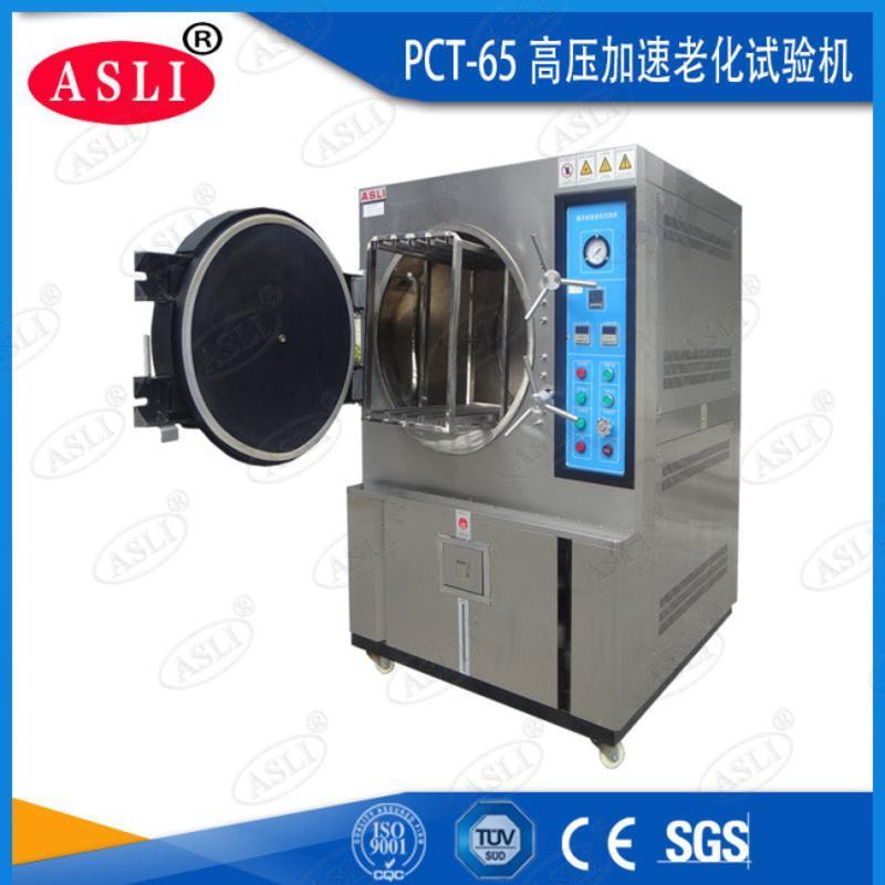 重慶pct高壓老化箱 高壓滅菌鍋 飽和蒸汽壽命試驗機廠家