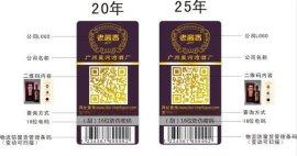 定做电码二维码防伪标签 二维码激光标签厂家订做