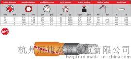 IVG工业胶管IVG石油平台管自浮输水软管PL Potable LL float