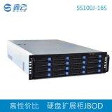硬碟擴展櫃-JBOD 鑫雲SS100J-16S 16盤位 存儲陣列擴展櫃