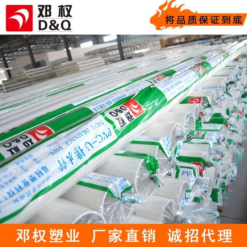 邓权PVC50 75 110国标排水管 管材管件
