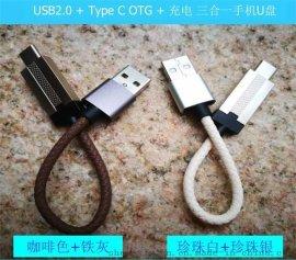 OTG手机U盘/U盘定制